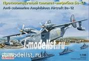 144108 Восточный экспресс 1/144 Противолодочный Самолёт-амфибия Б-12