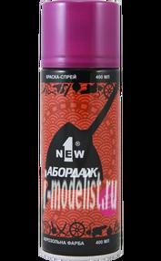 1013 Abordage Краска-спрей флоуресцентная Фиолетовая 400 мл