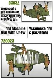 72023 Zebrano 1/72 Счетверенная установка 4М с расчетом