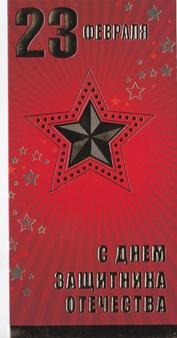 024 Праздничная открытка