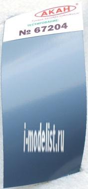 67204 АКАН Серый, радиопрозрачный (заводской образец цвета) : Суххой - 27 ВВС Украины (