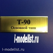 T12 Plate plate For T-90 60x20 mm, color gold