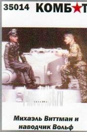 35014 Комбат 1/35 Командир и наводчик танка