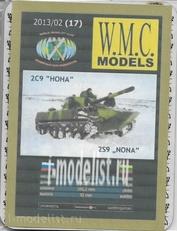 WMC-17-1 W.M.C. Models 1/25 Дополнительный набор траков для модели 2S9