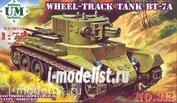 312 UM 1/72 Soviet wheeled-tracked tank BT-7A