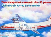 14484 Восточный экспресс 1/144 Пассажирский самолёт Ан-10 (ранний)