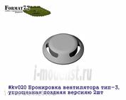 kv020 Format72 1/72 fan Armor type-3, simplified later version 2pcs