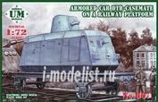 667 UM 1/72 Бронедрезина ДТР-каземат на ж/д платформе