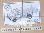 1002KIT AVD Models 1/43 ЗИЛ-130 бортовой
