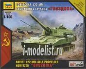 7421 Звезда 1/100 Советская самоходная гаубица