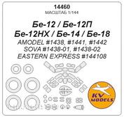 14460 KV Models 1/144 Набор окрасочных масок для остекления модели Бе-12/ Бе-14/ Бе-18