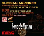SPS-025 Meng 1/35 Набор колёс для 233014