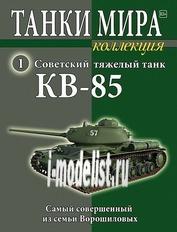 WOTC1 World of Tanks Magazine