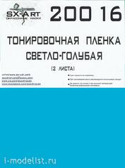 20016 SX-Art Tinting film light blue 140x200 (2 sheets)