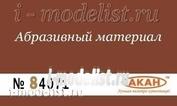 84071 Акан Водостойкая наждачная бумага Р: 2500  (ультратонкий абразив- финишная) 230 х140мм