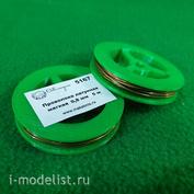5167 СВмодель Проволока латунная мягкая 0,8 мм - 5 м