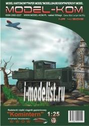 MK4/2015 Model-Kom 1/25 Komintern