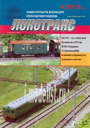 4-2013 Журнал