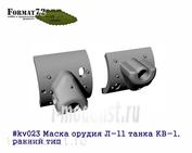 kv023 Format72 1/72 Маска орудия Л-11 танка КВ-1, ранний тип