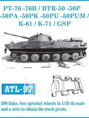 ATL-35-97 Friulmodel 1/35 Траки сборные (железные) PT-76 - 76B / BTR-50 - 50P - 50PA - 50PK - 50PU - 50PUM / K-61 / K-71 / GSP.