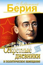 BER World of Tanks book by L. Beria