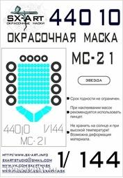 44010 SX-Art Набор окрасочных масок для МС-21 (Звезда)