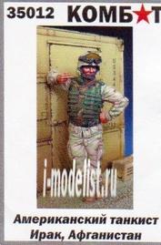 35012 Комбат 1/35 Водитель бронемашины. Афганистан 2008