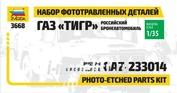 1124 Звезда 1/35 Набор фототравления для