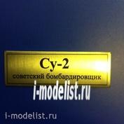 Т75 Plate Табличка для Суххой-2 60х20 мм, цвет золото