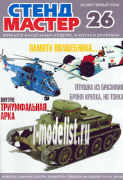 10026 Журнал
