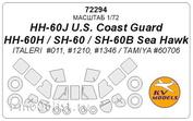 72294 KV Models 1/72 Маска для SH-60 / HH-60