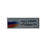 T340 Plate Табличка для Бронеавтомобиля У-63095