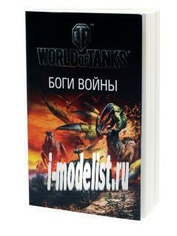 074034 World of tanks Книга