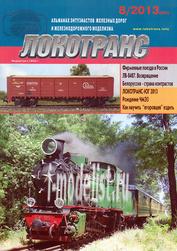 8-2013 Журнал