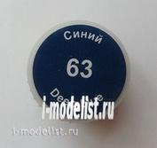 Кр-63 Моделист краска синяя