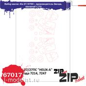 67017 ZIPmaket 1/72 Набор масок «Helix-A», производитель Звезда