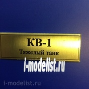 T29 Plate Plate for KV-1 60x20 mm, color gold