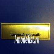 Т73 Plate Табличка для