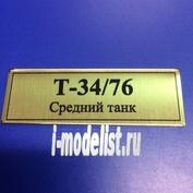 Т121 Plate Табличка для Т-34/76 Средний танк 60х20 мм, цвет золото