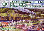 644 UM 1/72 armored Train of the 27th division