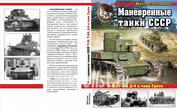 2018 World of tanks Книга М. Коломиец