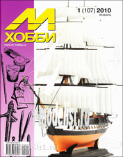 1-2010 Zeughaus Magazine