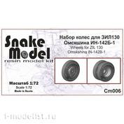 CM006 Snake Model 1/72 Набор колес Омскшин ИН-142Б-1