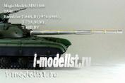 MM3508 Magic Models 1/35 125mm 2A46 barrel with photo-etched. T-64A,B (before 1985.), T-72A, M(M1), T-80 (B, BV)