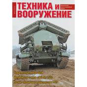 T1-2021 Техинформ Журнал