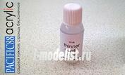 TH05 Pacific88 Thinner Разбавитель для акриловых красок ваниль 10мл.