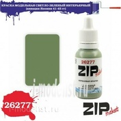 26277 zipmaket paint model acrylic Light green interior (Japan aviation 41-45)
