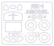 72658 KV Models 1/72 Набор окрасочных масок Як-1 (ранний/поздний) + маски на диски и колеса