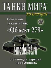 WOTC13 World of Tanks Magazine