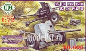 606 Um 1/72 Германские противотанковые пушки 37-mm Pak 35/36 и 42-mm Pak 41